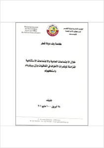 thumbnail.new?vault=Basel&file=EXCOPS.2-OTHER.7-HLS-SPEECH-QATAR.Arabic.pdf