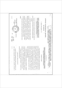 thumbnail.new?vault=Basel&file=UNEP-CHW-NATLEG-NOTIF-Armenia04-DECISION.46N.Armenian.pdf