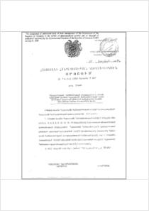 thumbnail.new?vault=Basel&file=UNEP-CHW-NATLEG-NOTIF-Armenia05-DECISION.437.Armenian.pdf