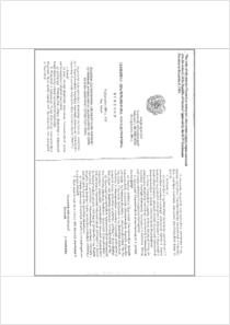 thumbnail.new?vault=Basel&file=UNEP-CHW-NATLEG-NOTIF-Armenia08-DECISION.97.Armenian.pdf