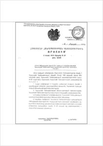 thumbnail.new?vault=Basel&file=UNEP-CHW-NATLEG-NOTIF-Armenia12-DECISION.97.Armenian.pdf
