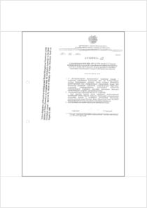 thumbnail.new?vault=Basel&file=UNEP-CHW-NATLEG-NOTIF-Armenia13-DECISION.49.Armenian.pdf