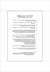 thumbnail.new?vault=Basel&file=UNEP-CHW-NATLEG-NOTIF-Jordan03-REGUL1.2008.Arabic.pdf