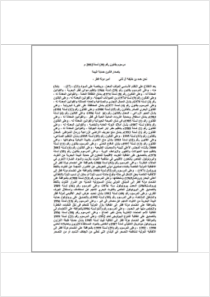 thumbnail.new?vault=Basel&file=UNEP-CHW-NATLEG-NOTIF-Qatar01-DECREE30.2002.Arabic.pdf