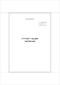 thumbnail.new?vault=Basel&file=UNEP-CHW-NATLEG-NOTIF-Yemen02-LAW26.English.pdf