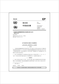 thumbnail.new?vault=Basel&file=UNEP-CHW.6-26.Chinese.pdf