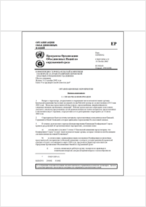 thumbnail.new?vault=Basel&file=UNEP-CHW.6-35.Russian.pdf