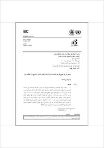 thumbnail.new?vault=Basel&file=UNEP-CHW.9-24.Arabic.pdf