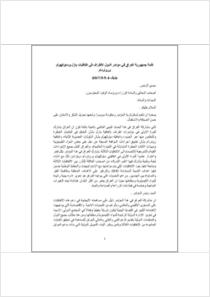 thumbnail.new?vault=Basel&file=UNEP-FAO-CHW-RC-POPS-HLS.2017-SPEECH-Iraq-01.Arabic.pdf