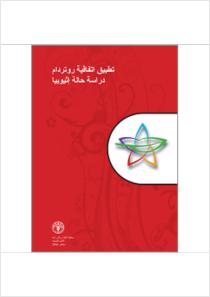 thumbnail.new?vault=Rotterdam&file=UNEP-FAO-PROC-GUID-Case_study_Ethiopia.Arabic.pdf