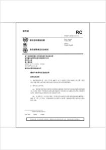 thumbnail.new?vault=Rotterdam&file=UNEP-FAO-RC-COP.3-16.Ch.pdf