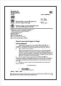 thumbnail.new?vault=Rotterdam&file=UNEP-FAO-RC-COP.3-3.Ru.doc