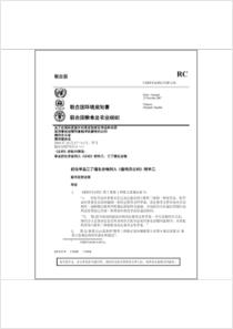 thumbnail.new?vault=Rotterdam&file=UNEP-FAO-RC-COP.4-10.Ch.pdf