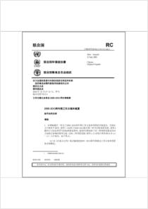 thumbnail.new?vault=Rotterdam&file=UNEP-FAO-RC-COP.4-23-Add.1.Ch.pdf