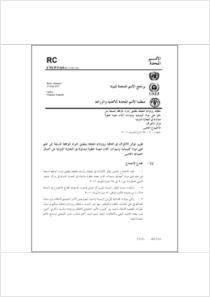 thumbnail.new?vault=Rotterdam&file=UNEP-FAO-RC-COP.5-26.Ar.pdf