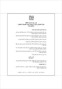 thumbnail.new?vault=Rotterdam&file=UNEP-FAO-RC-NATLEG-NOTIF-Bahrain-Resolution07-2002.Ar.pdf