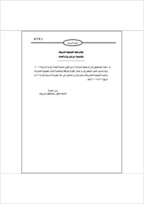 thumbnail.new?vault=Rotterdam&file=UNEP-FAO-RC-NATLEG-NOTIF-Jordan-ListRestrictedChemicals.Ar.pdf