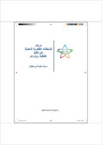 thumbnail.new?vault=Rotterdam&file=UNEP-FAO-RC-PROC-GUID-DNA_guidance.Arabic.pdf