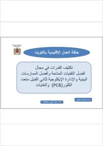 thumbnail.new?vault=Stockholm Production&file=UNEP-POPS-CB.16-CP-Morocco.Ar.pdf