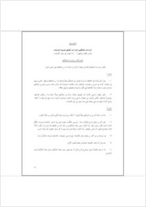 thumbnail.new?vault=Stockholm Production&file=UNEP-POPS-COP-CONVTEXT-G.Arabic.pdf