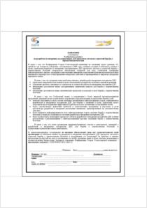 thumbnail.new?vault=Stockholm Production&file=UNEP-POPS-DDTGA-FORM-Declaration.Ru.pdf