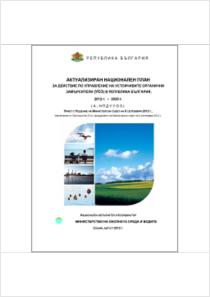 thumbnail.new?vault=Stockholm Production&file=UNEP-POPS-NIP-Bulgaria-2.Bulgarian.pdf