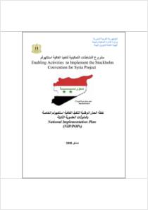 thumbnail.new?vault=Stockholm Production&file=UNEP-POPS-NIP-SyrianArabRepublic-1.Arabic.pdf