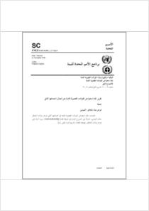 thumbnail.new?vault=Stockholm Production&file=UNEP-POPS-POPRC.2-17-Add.4.Arabic.pdf