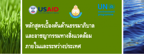 thai-course.png