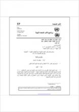 thumbnail.new?vault=Basel&file=UNEP-CHW-WAST-GUID-BiomedicalHealthcareWastes.Arabic.pdf