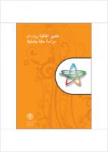thumbnail.new?vault=Rotterdam&file=UNEP-FAO-PROC-GUID-Case_study_Jamaica.Arabic.pdf